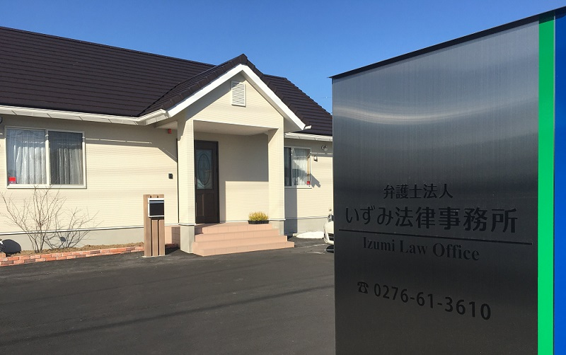 太田市大泉町弁護士いずみ法律事務所外観